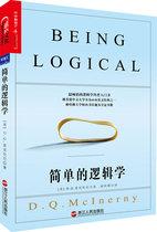 简单的逻辑学(一本小书彻底改变你的思维世界)当当网 哲学读物 价格:22.40
