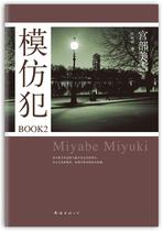 模仿犯BOOK2(日本史上唯一荣获六项大奖的推理杰作!如…… 价格:24.80