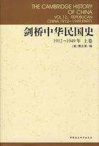 剑桥中华民国史1912-1949年上卷 价格:69.60