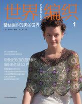 世界编织 1 蕾丝编织的美丽世界(世界著名编织刊物原版引…… 价格:31.20