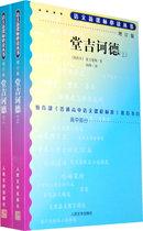 堂吉诃德(上下)(增订版)语文新课标必读丛书/高中部分 价格:28.60