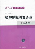 数理逻辑与集合论(第2版)(清华大学计算机系列教材) 价格:20.10