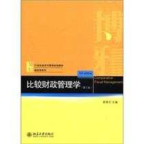 【正品】比较财政管理学(第3版)/21世纪经济与管理规划教材· 价格:27.60