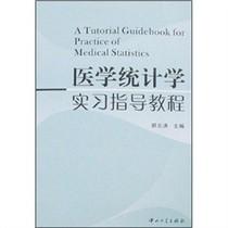 【正品】医学统计学实习指导教程/郝元涛著 价格:9.50