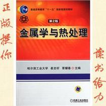 """普通高等教育""""十一五""""国家级规划教材金属学与热处理第2版 价格:35.49"""