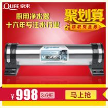 泉来 净水器 家用 直饮 高端 厨房净水机 JC-1298C 过滤器 包邮 价格:1368.00