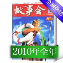 故事会杂志 2010年24本打包套装 成套批发 过期杂志订阅低价热销 价格:25.99