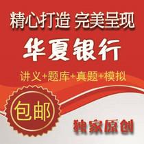 2013_2014年华夏银行校园 社会 l劳务派遣招聘考试笔试面试资料 价格:18.00