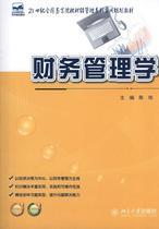 财务管理学 国内贸易 各种商业企业 正版书籍 商城 价格:37.40