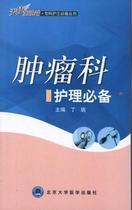 肿瘤科护理必备北京大学医学出版社 医学 护理学  正版书籍 商城 价格:28.40