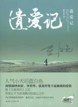 遗爱记 蓝白色 中央文献出版社小说  小说 正版书籍 商城畅销 价格:19.90