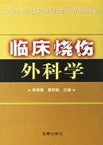 临床烧伤外科学(精装)葛绳德 医学 外科学  正版书籍 商城 价格:75.20