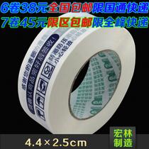 胶带 封箱带 胶带批发 蓝字警示语包装胶带宽4.5CM净厚2.5CM胶布 价格:5.10