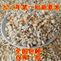 2013年新大薏米仁(苡仁) 大薏苡米 大薏米 薏仁 薏米仁 全国包邮 价格:7.80