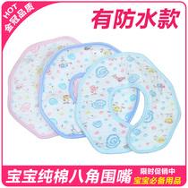 宝宝纯棉/防水型婴儿八角围嘴脖围兜 口水巾饭兜按扣大号加厚 21g 价格:3.50