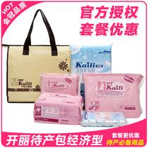 包邮 开丽入院待产包经济型 产后卫生巾 必备孕产妇用品礼品套装 价格:79.00