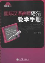 国际汉语教师语法教学手册 商城正版 满38包邮 价格:96.60