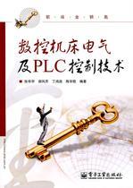数控机床电气及PLC控制技术 商城正版 满38包邮 价格:26.40