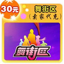 蜗牛网30元/舞街区/官方秒充/JYT自动充值 价格:27.00
