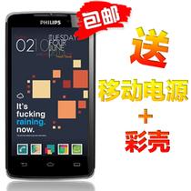 送电源或原电Philips/飞利浦 W732 手机 双卡安卓W736 W832姊妹款 价格:998.00
