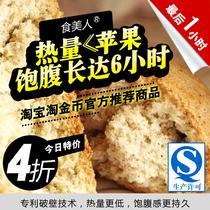 食美人中药乌梅饱腹感代餐燕麦饼干办公室休闲食品零食低卡低热量 价格:40.00
