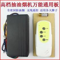 万和/美的/华帝/方太/老板/樱花抽油烟机电脑板电路板 万能控制板 价格:55.00