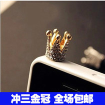 0697 水晶皇冠防尘塞iphone4s/5防尘塞手机手机壳diy材料批发 价格:2.40