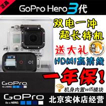现货gopro3HD Hero3 GoPro3黑色版旗舰版【送豪礼】十一照常发货 价格:2200.00
