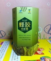 正品 蜂之语蜂胶软胶囊100粒装 江浙沪2瓶包邮 13年7月 多买多送 价格:135.00
