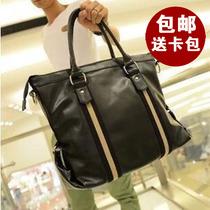 大狗家 男士韩版男包商务 潮流斜挎包 单肩包 休闲手提包电脑包 价格:69.60