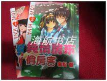 正版质量包邮 《纯情房东俏房客》漫画2本全完结(赤松健) 价格:15.00