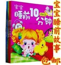 婴儿睡前故事 启蒙早教书 宝宝童话儿童书籍 幼儿睡前故事书0-6岁 价格:25.00