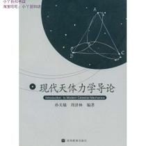 【正版书】现代天体力学导论/孙义燧 价格:21.70