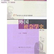 【正版书】外国社会学史(第3版)/贾春增/21世纪社会学系列教材 价格:42.20