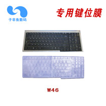 东芝 G501笔记本键盘膜 键盘保护膜 键盘贴膜 价格:6.00
