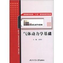"""普通高等教育""""十五""""国家级规划教材:气体动力学基础/王新月编 价格:31.50"""