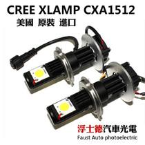 哈飞赛马 改装专用 LED 前大灯 近光远光灯 科锐 H4 价格:428.00