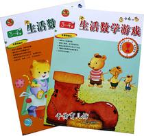 自选 原价24元 幼儿画报书系 生活数学游戏书 2本6元 带贴纸 价格:6.00
