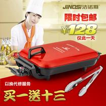 洁诺斯 韩式多功能电热锅电烤盘无烟不沾烧烤锅 烤肉锅家用电炒锅 价格:128.00