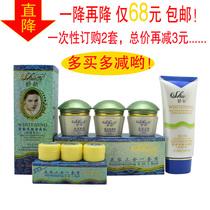 2皇冠全国包邮 台湾舒祈三合一正品美容化妆品套装配洗面奶 热卖 价格:68.00