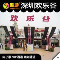 深圳欢乐谷门票团购含夜场玛雅水公园电子票【无需排队】 价格:190.00