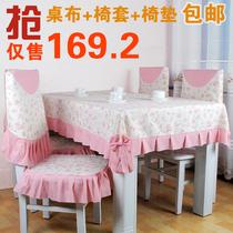 新款餐桌布椅套椅垫台布餐布桌椅套田园布艺套装 清新粉公主 特价 价格:169.20