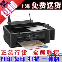 行货爱普生 L351墨仓式一体机 复印/扫描/打印机 Epson L353 L201 价格:835.00