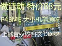 华擎P43ME P43小板 小机箱用 酷睿 超频 拼P45 H61 H55 特价88元 价格:180.00