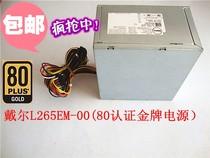包邮 台式机 电脑电源戴尔DELL /光宝代工 L265EM-00 价格:135.00