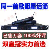 原装JSG UR880 KTV无线话筒舞台演出会议/同一首歌(明星麦克风) 价格:1138.00