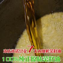 菜籽油 农家自榨 菜籽油 非转基因 农家菜油包邮 绿色有机菜籽油 价格:12.80