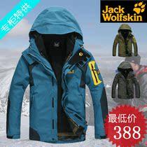 户外正品 狼爪冲锋衣新款 男大码抓绒两件套三合一防水防风登山服 价格:388.00
