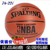 官方正品NBA掌控比赛用球斯伯丁室内外篮球74-221 64-287包邮 价格:70.00