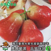 正宗台湾黑珍珠莲雾5斤装 顶级新鲜进口水果 润肺 降火 香甜多汁 价格:198.66